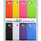 【開店SALE】AQUOS PHONE si SH-01E カラフルな8色展開★カラーソフトTPUケース
