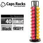 ネスプレッソ カプセルホルダー 収納 ラック タワー 回転式 40カプセル用 ブラック 黒 ネスレ nespresso Caps Racks製