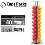 ネスプレッソ カプセルホルダー 収納 ラック タワー 回転式 40カプセル用 シルバー クローム ネスレ nespresso Caps Racks製