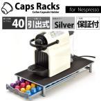 ネスプレッソ カプセルホルダー 収納 ラック 引き出し式 40カプセル用 シルバー ネスレ nespresso Caps Racks製