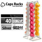 ネスプレッソ カプセルホルダー 収納 ラック タワー 32カプセル用 シルバー クローム ネスレ nespresso Caps Racks製