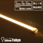 デスクライト LEDバーライト スリムな薄型タイプ 35cm 電球色 USB電源式 マグネット取付 エジソン東京