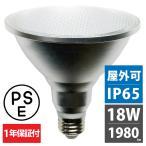 ビームランプ LED ビーム電球 広角 120度 屋外 防水 IP65 最高に明るい 18W ビーム球 PAR38形 PSE適合 エジソン東京製