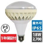 バラストレス水銀灯 LED 18W 電球色 2700K E26 口金 160W形 岩崎 東芝 各社器具対応 エジソン東京製