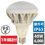 バラストレス水銀灯 LED 40W 電球色 2700K E39 口金 300W形 岩崎 東芝 各社器具対応 エジソン東京製