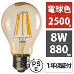 A60形 E26口金 LED フィラメント電球 電球色 2500K ハイパワー 明るい 8W ビンテージ エジソン電球 アンティーク ガラス電球 PSE適合 エジソン東京製