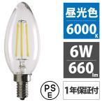 E12 口金 シャンデリア LED フィラメント電球 6W 昼光色 6000K クリアガラス PSE エジソン東京製
