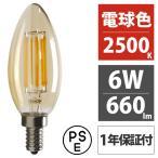 ショッピングシャンデリア E12 口金 シャンデリア LED フィラメント電球 6W 電球色 2500K アンティークガラス PSE エジソン東京製