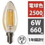 ショッピングシャンデリア E14 口金 シャンデリア LED フィラメント電球 6W 電球色 2500K アンティークガラス PSE エジソン東京製