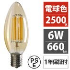E17 口金 シャンデリア LED フィラメント電球 6W 電球色 2500K アンティークガラス PSE エジソン東京製