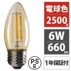 ショッピングシャンデリア E26 口金 シャンデリア LED フィラメント電球 6W 電球色 2700K アンティークガラス PSE エジソン東京製
