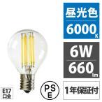 G45形 E17口金 ミニクリプトン LED フィラメント電球 昼光色 6000K ハイパワー 明るい 6W ビンテージ エジソン電球 クリア ガラス電球 PSE適合 エジソン東京製