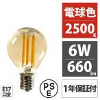 G45形 E17口金 ミニクリプトン LED フィラメント電球 電球色 2500K ハイパワー 明るい 6W ビンテージ アンティーク ガラス電球 PSE適合 エジソン東京製