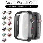 Apple Watch アップルウォッチケース 艶消しハードケース 保護ケース  ガラスフィルム アップルウォッチ保護カバー  ケース 11カラー 38mm 40mm 42mm 44mm