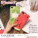 フルーツ iPhoneケース リアルフルーツ iPhoneケース iPhone8ケース iPhone7ケース  iPhone7 Plus ケース  アイフォン7 iPhoneケースplus ハードケース キウイ