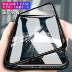 マグネット吸着ケース iPhone XR iPhone XS max ケース iphone x ケース iphone8 ケース iphone7ケース スマホ iphone8Plus ケース クリアケース シンプル 背面