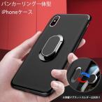 バンカーリング付きiPhoneケース  リング付きケース  iPhone XR iPhone XS max ケース iphone x ケース iphone8 ケース iphone7ケース ソフトケース バンカーリ
