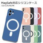 マグセーフケース MagSafe対応 iPhoneシリコンケース 全9色 iPhone12 iPhone11 iPhoneXS iPhoneX iPhoneXR iPhone8 iPhoneSE200 耐衝撃