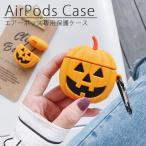 Airpods Airpods2 ケース ハロウィン  かぼちゃケース おしゃれ かわいい エアーポッズ ケース シリコンケース  ワイヤレス充電対応 エアーポッド 専用