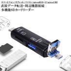 マルチカードリーダー データ移行 USB MicroUSB Type-B Type-C microSDカード 高速 小型 マイクロSD OTG カード HUB Android アンドロイド スマートフォン スマ