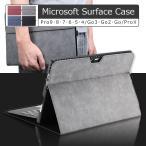 送料無料 サーフェス カバー surface pro7+ pro7 pro6 pro5 pro4 Surface Go Go2 Surface Pro X サーフェスプロ ケース 両面保護ケース アクセサリ収納ケース付