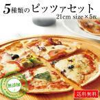 本格 ピザ 4種 ピッツァ セット(21cm)(送料無料)ピザ
