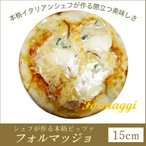 ピザ 冷凍 フォルマッジョ 本格ピザ 15cm イタリア小麦粉を使用したシェフ自慢手作り本格ピザ 無添加 チーズ セルロース不使用
