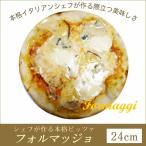 ピザ 冷凍 フォルマッジョ 本格ピザ 24cm イタリア小麦粉を使用したシェフ自慢手作り本格ピザ 無添加 チーズ セルロース不使用