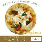 ピザ 冷凍 マルゲリータ 本格ピザ 24cm イタリア小麦粉を使用したシェフ自慢手作り本格ピザ 無添加 チーズ セルロース不使用