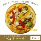 ピザ 冷凍  ベルドゥーラ 本格ピザ 15cm イタリア小麦粉を使用したをシェフ自慢手作り本格ピザ 無添加 チーズ セルロース不使用