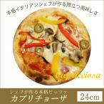 ピザ 冷凍 カプリチョーザ 本格ピザ 24cm イタリア小麦粉を使用したシェフ自慢手作り本格ピザ 無添加 チーズ セルロース不使用