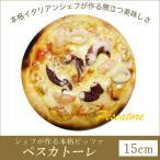 ピザ 冷凍 ペスカトーレ 本格ピザ 15cm イタリア小麦粉を使用したシェフ自慢手作り本格ピザ 無添加 チーズ セルロース不使用
