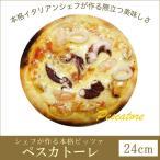 ピザ 冷凍 ペスカトーレ 本格ピザ 24cm イタリア小麦粉を使用したシェフ自慢手作り本格ピザ 無添加 チーズ セルロース不使用