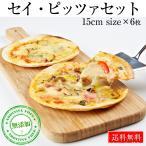 セイ・ピッツァセット 送料無料 本格ピザ クリスピータイプ ピザ PIZZA pizza セルフ父の日