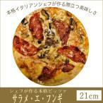 ピッツァ サラメ・エ・フンギ(サラミと木の子のピッツァ) 21cm