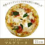 ピザ マルゲリータ 本格ピザ 21cm イタリアの小麦粉を使用したシェフ自慢の手作り本格ピザ クリスピー Pizza  冷凍ピザ チーズ セルロース不使用