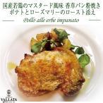 国産若鶏のマスタード風味 香草パン粉焼き ポテトとローズマリーのロースト添え ミールキット 時短 料理 無添加