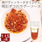 明石ダコのラグーソース pasta パスタソース 明石タコ ラグーソース トマトソース プロの味 イタリアン 神戸 レストラン
