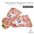 パルミジャーノ・レッジャーノチーズ【Auricchio】約250gサイズ【100gあたり¥967】【再計算/重量に基づき金額変更あり】