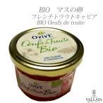 フレンチトラウトキャビア BIO マスの卵 サーモン 卵 フランス キャビア オーガニック