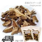 イタリア産 ポルチーニ茸 40g  20g×2袋 【ネコポス便対応】