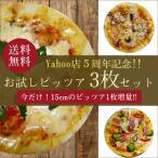 送料無料 YAHOO5周年記念 本格ピザ 人気の3種類のお