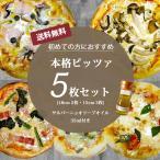 【送料無料 YAHOO7周年記念】本格ピザ5枚セット サルバーニョ オリーブオイル35mll ピザセット クリスピー マツコの知らない世界