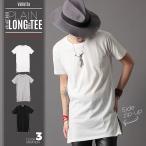 Tシャツ/丈長/ストリートモード/カットソー/サイドジップ/ロング/ロングTシャツ/クルーネック/半袖/メンズ