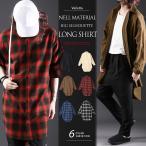 シャツ ビッグシャツ ワイドシャツ ロングシャツ 長袖シャツ ストリート メンズ
