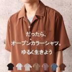 シャツ オープンカラー 開襟 シャツ 開襟シャツ ワイド ビッグ 半袖シャツ ストリート メンズ