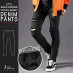 ショッピングデニム デニムパンツ クラッシュ ブラック ダメージ ジーンズ ストレッチ スキニーパンツ スリムパンツ メンズ