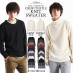 セーター ニット ニットセーター 畦編み あぜ編み ストレッチ メンズ 無地 軽量 伸縮性