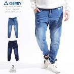GERRY デニムパンツ ジョガーパンツ イージーパンツ アンクルパンツ リラックスパンツ パンツ ロングパンツ メンズ