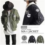 MA-1/MA1/ミリタリージャケット/ワッペン/ナイロン/ジャケット/ブルゾン/フライトジャケット/メンズ/ストリート